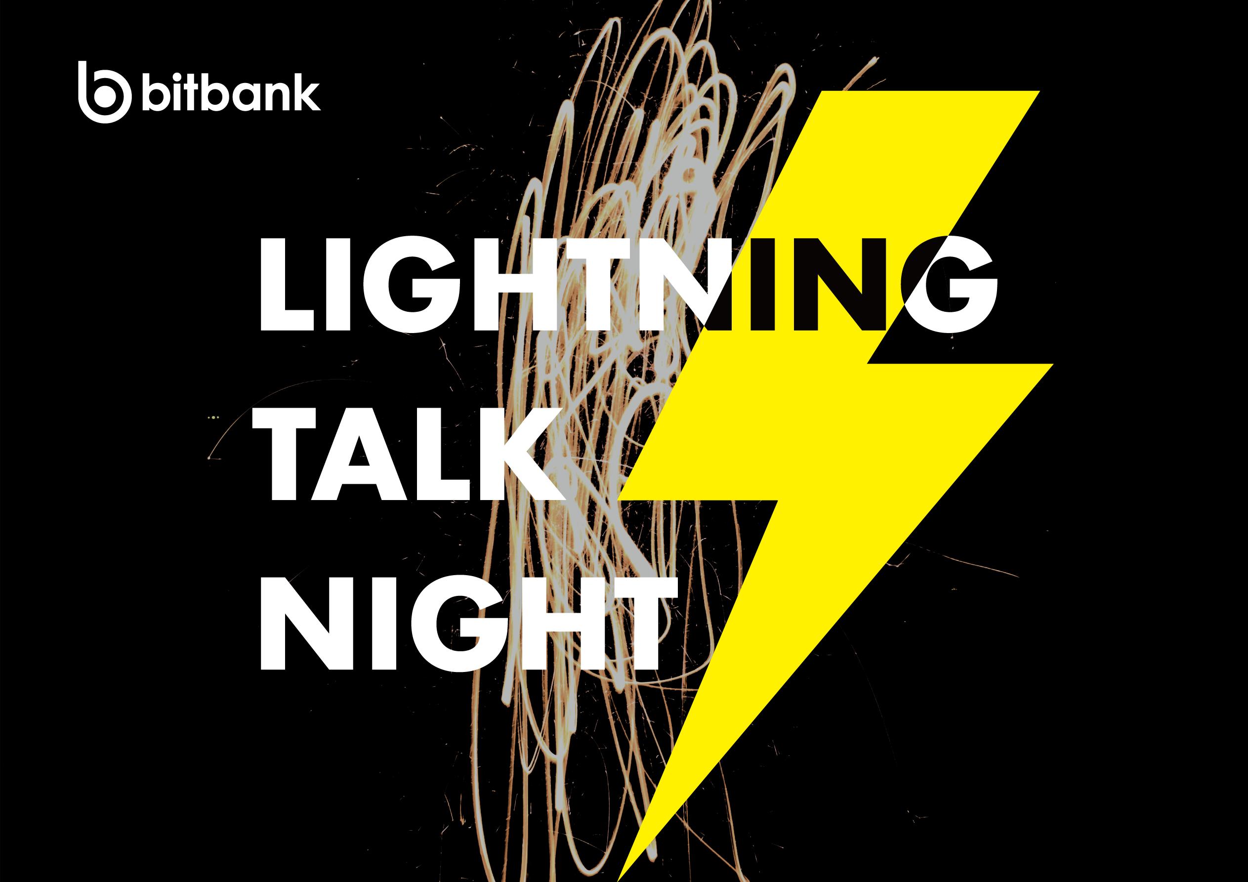 bitbank LT Night #1 ~AWS~を開催しました