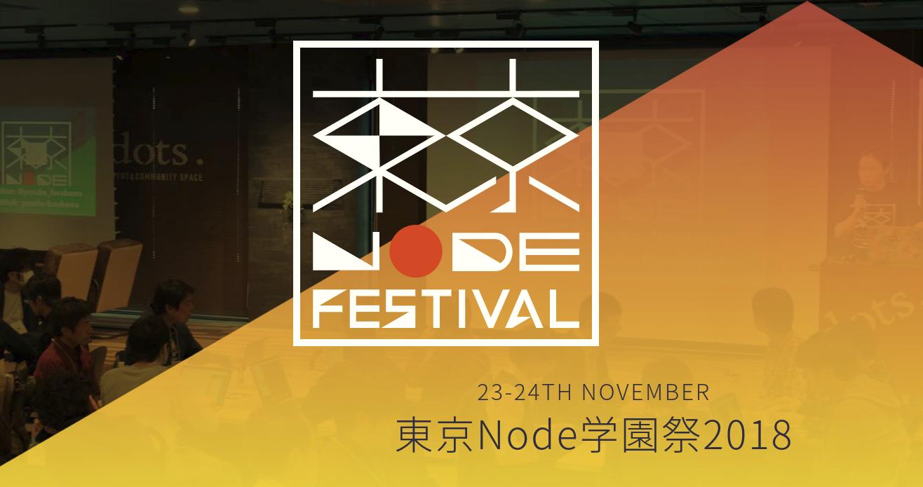 Node 学園祭 と HTML5 Conference で bitbank 社員が登壇しました & 学園祭ミニレポート