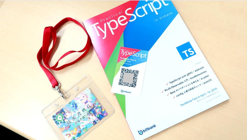 技術書典6で出した TypeScript 本ができるまで