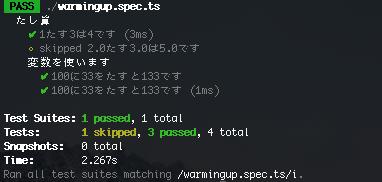 test-result-skip