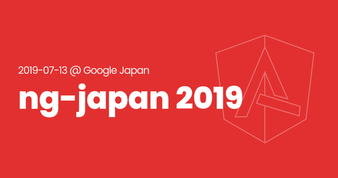 ng-japan 2019 に企業スポンサーとして参加しました